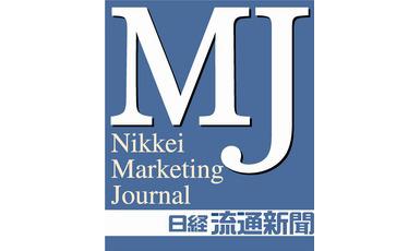 日経MJ新聞(日本経済新聞社)に「キミスカ」が取り上げられました ...